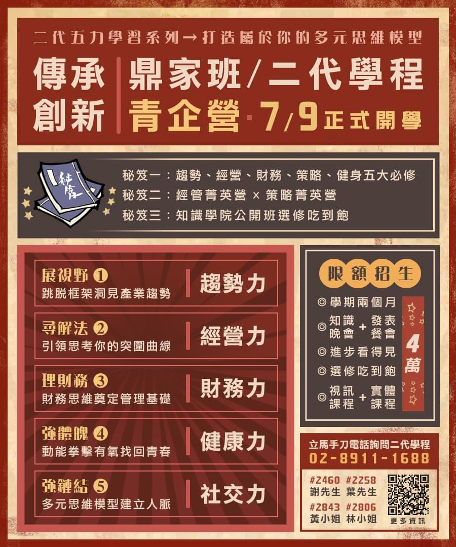 鼎家班/二代學程-青企營