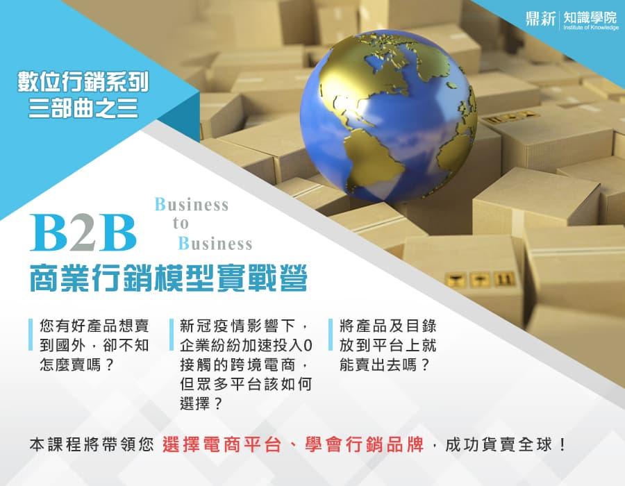 B2B企業行銷路徑打造實戰營