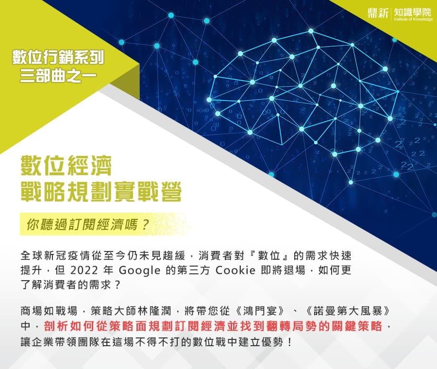 數位經濟戰略規劃實戰營